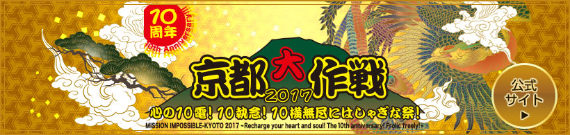 京都大作戦2017 オフィシャルサイト